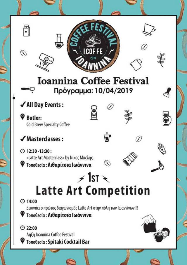 Πρόγραμμα φεστιβάλ καφέ Ιωάννινα