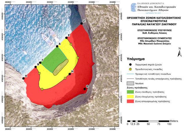 Οριοθέτηση Ζωνών Κατολισθητικής Επικινδυνότητας Παραλία Ναυγίου Ζακύνθου
