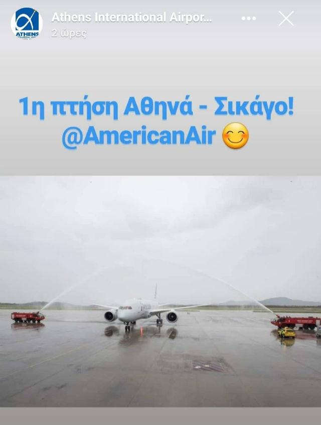 1η πτήση Αθήνα - Σικάγο, American Airlines