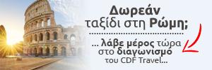 CDF Travel