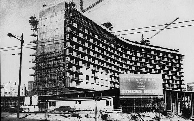 Hilton Αθήνα πριν
