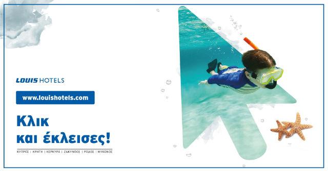 Super καλοκαιρινές προσφορές για διακοπές σε Χανιά, Ρόδο, Κέρκυρα, Ζάκυνθο, Μύκονο αλλά και Κύπρο!