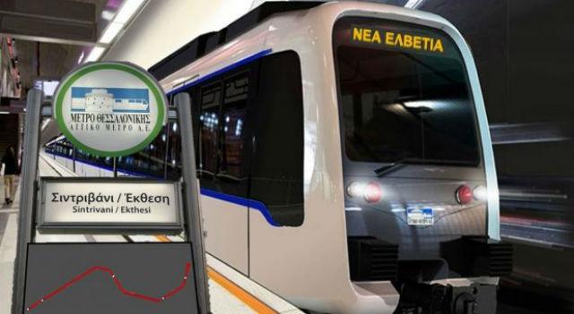 Σταθμοί Μετρό Θεσσαλονίκης