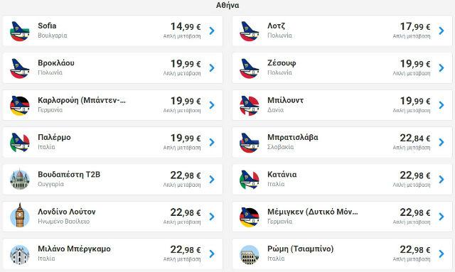 προσφορές Ryanair Αθήνα 13-05-19