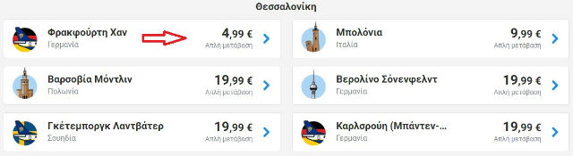 Ryanair προσφορά Θεσσαλονίκη Φρανκφούρτη