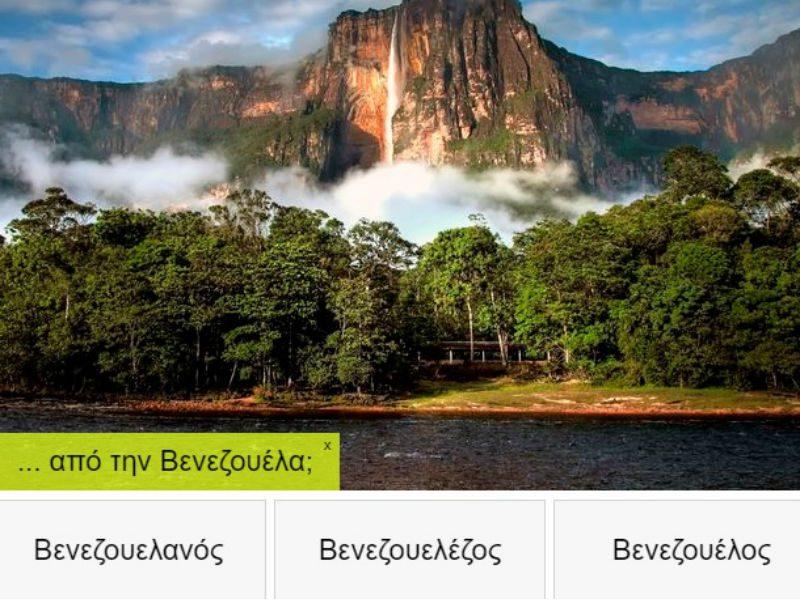 Ταξιδιωτικό κουίζ: Πως λέγονται οι κάτοικοι των παρακάτω πόλεων;