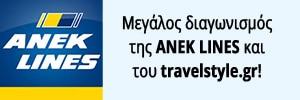 Anek Lines Διαγωνισμός