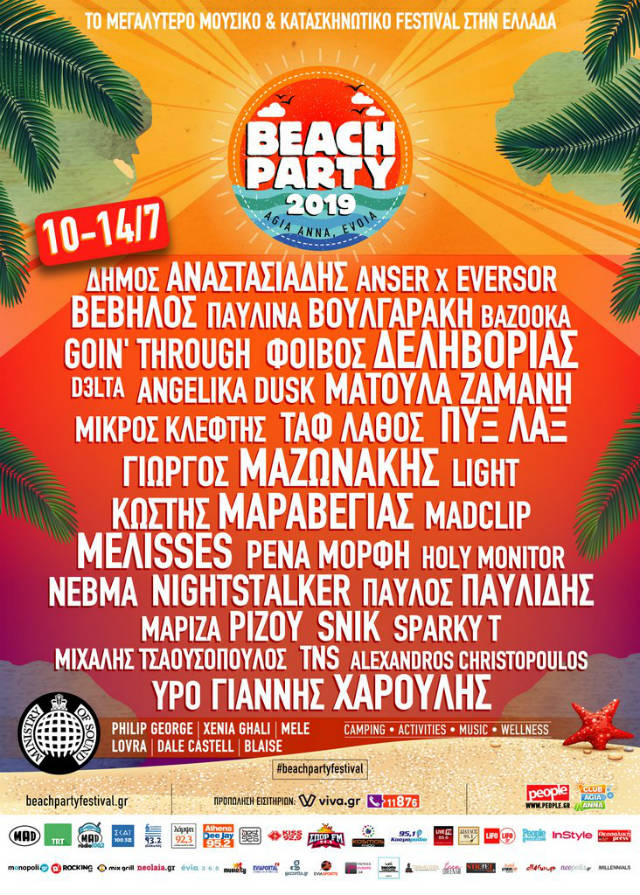 Beach Party Festival 2019 αφίσα