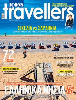 Icons Travellers Ιούνιος 2019