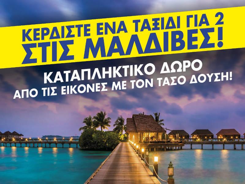 Ταξίδι για 2 στις Μαλδίβες! Μπείτε τώρα στον διαγωνισμό του travelstyle με τον Τάσο Δούση!