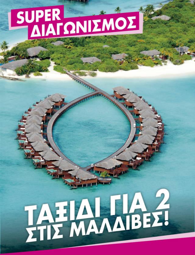 Ταξίδι για 2 στις Μαλδίβες