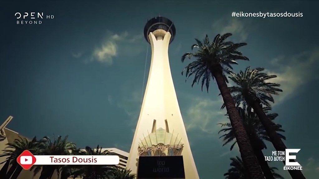 Ο Τάσος Δούσης μας ξεναγεί στο ψηλότερο κτήριο του Λας Βέγκας!