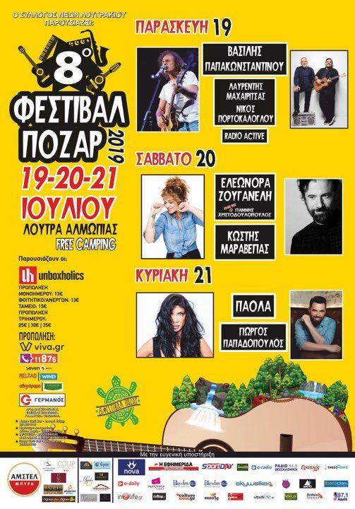 Φεστιβάλ Πόζαρ αφίσα