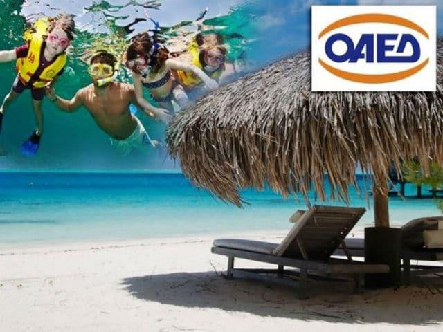 ΟΑΕΔ - Κοινωνικός τουρισμός