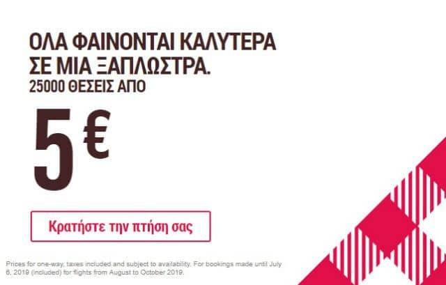 Προσφορά που κάνει πάταγο! Η Volotea δίνει εισιτήρια με 5€!