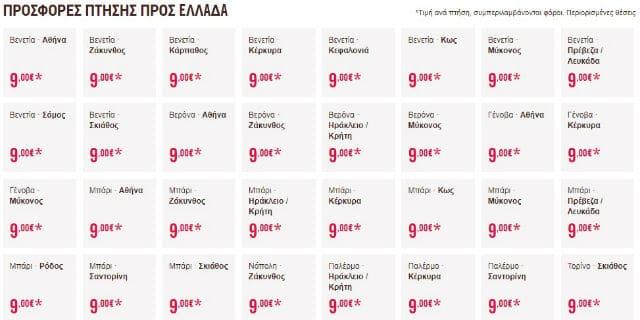 Πίνακας προσφοράς Volotea Ελλάδα 9€