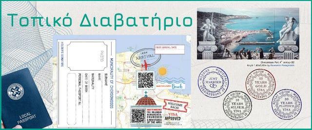 Τοπικό διαβατήριο - Δήμος Χερσονήσου
