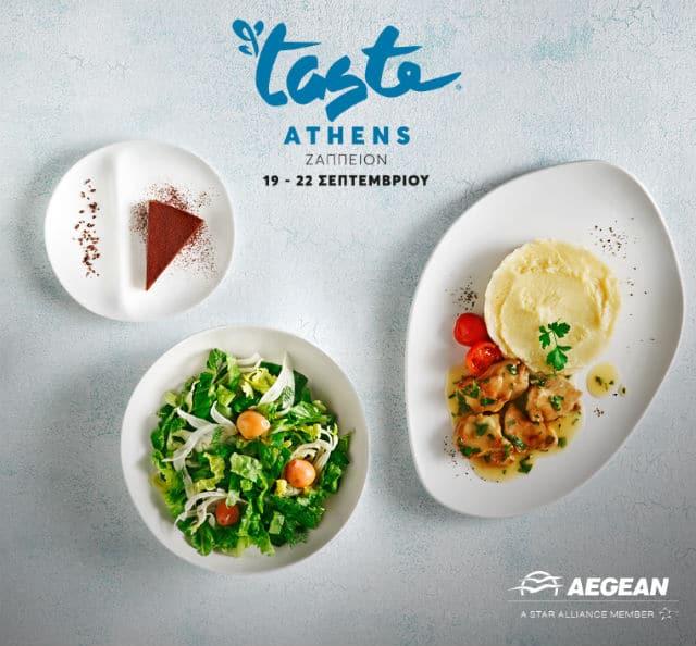 Aegean Gastronomics 2020 - Taste of Athens