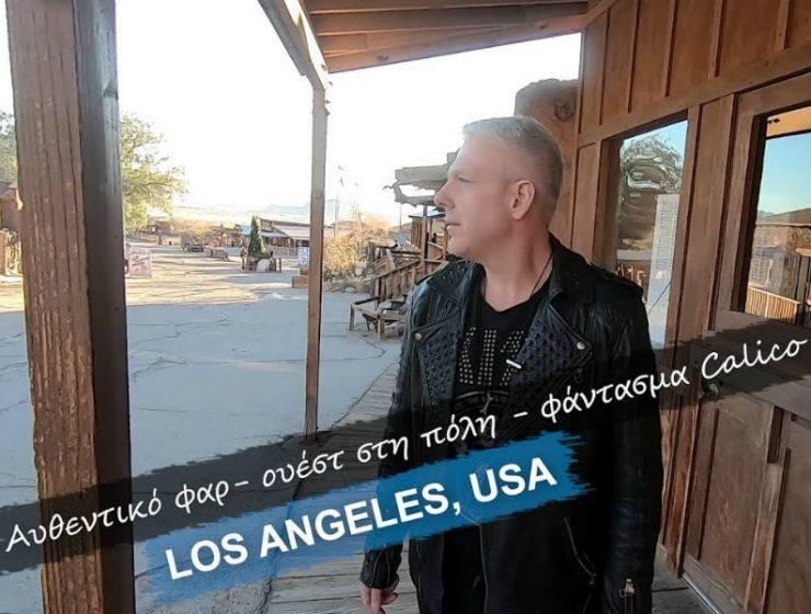 Στην πόλη-φάντασμα της Καλιφόρνια! Το αυθεντικό Φαρ Ουέστ με τον Τάσο Δούση!