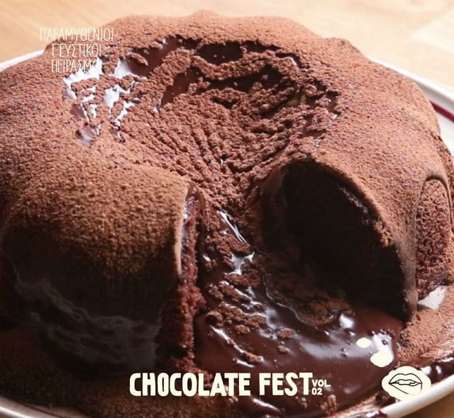 chocolate fest vol2 - φεστιβάλ σοκολάτας