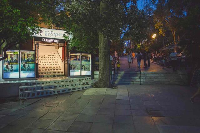 Cine Δεξαμενή Αθήνα