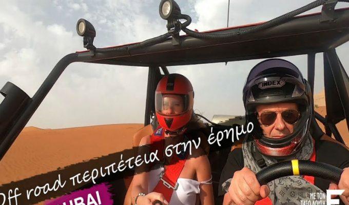 Ο Τάσος Δούσης σε μία μοναδική off road περιπέτεια στην έρημο!