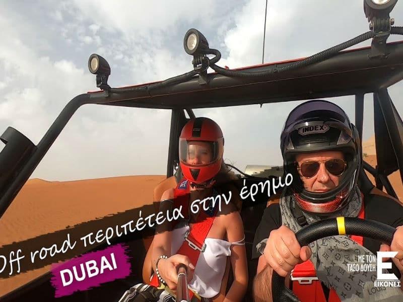 Ο Τάσος Δούσης σε μία off road περιπέτεια στην έρημο του Ντουμπάι