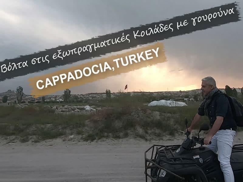 Ο Τάσος Δούσης μας ξεναγεί στις εξωπραγματικές κοιλάδες της Καππαδοκίας με… γουρούνα! (video)