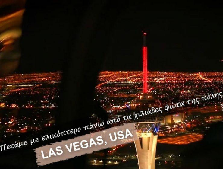 Λας Βέγκας: Πετάμε με ελικόπτερο πάνω από τα χιλιάδες φώτα της πόλης! Φαντασμαγορικές εικόνες από τον Τάσο Δούση!