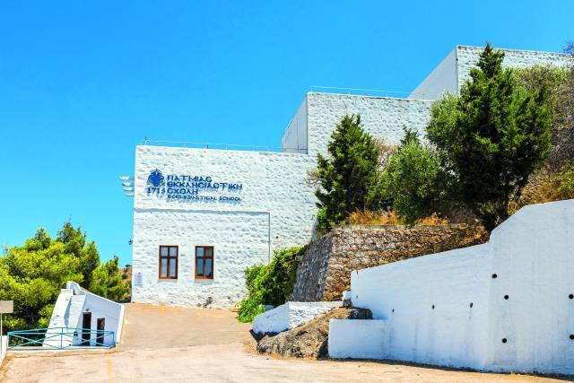 Πατµιάδα Εκκλησιαστική Σχολή, Πάτμος