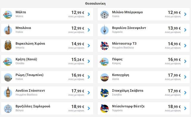 Πίνακας προσφορών Ryanair 02-09-2019 - Θεσσαλονίκη 1