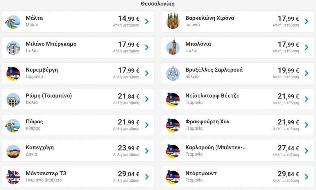 Προσφορά Ryanair 12/09/2019 Θεσσαλονίκη