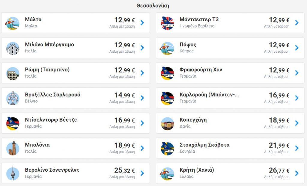 Προσφορά Ryanair 19/09/2019 Θεσσαλονίκη