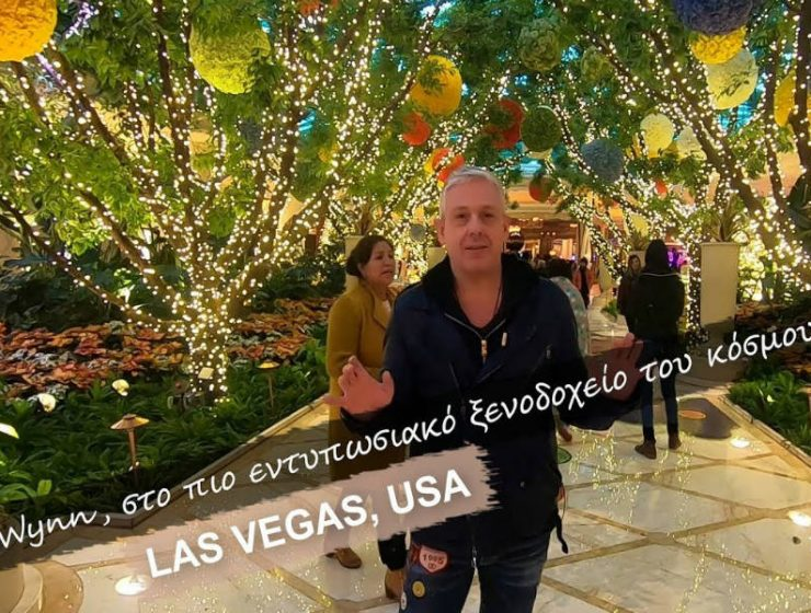 Λας Βέγκας: Στο πιο εντυπωσιακό ξενοδοχείο του κόσμου - Μια μοναδική ξενάγηση από τον Τάσο Δούση