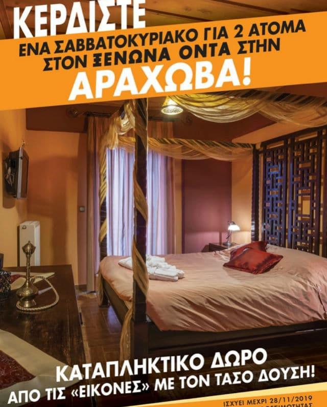 Διαγωνισμός Αράχωβα - ξενώνας Οντάς