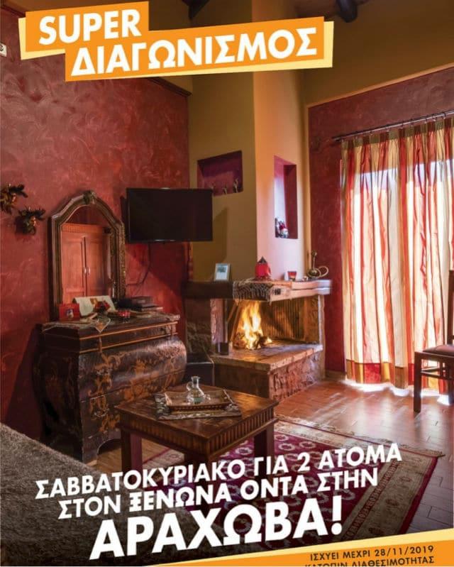 Διαγωνισμός Τάσος Δούσης, Αράχωβα - Οντάς