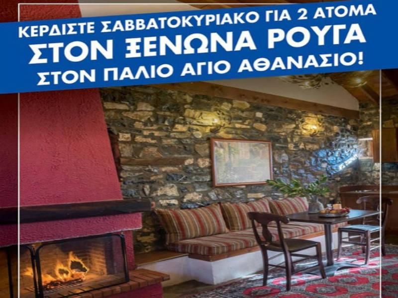 """Ανακοινώθηκε ο μεγάλος νικητής του διαγωνισμού για το διήμερο στην Αράχωβα στον ξενώνα """"ΟΝΤΑ"""""""