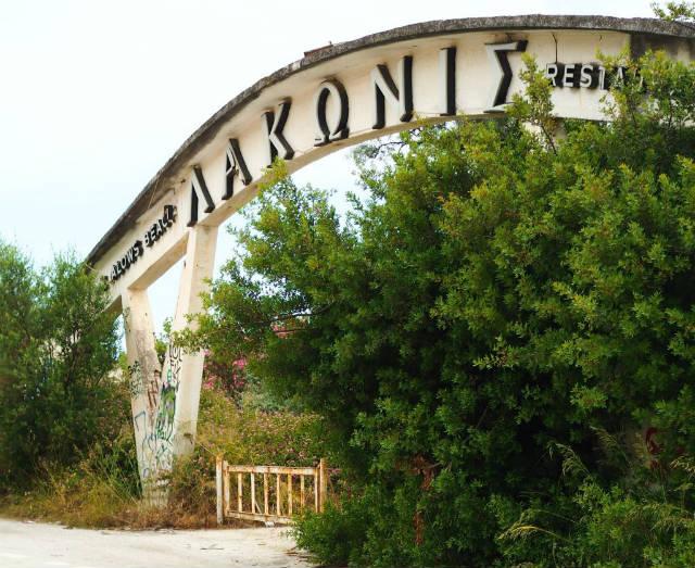 Ξενοδοχείο Λακωνίς
