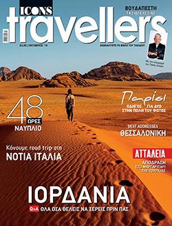 Icons Travellers Οκτώβριος 2019