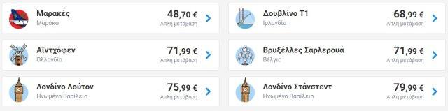 Ryanair προσφορά 07/10/2019 (2)