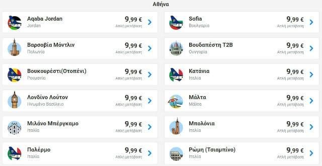 Προσφορά Ryanair 9,99€ (20/10/2019)