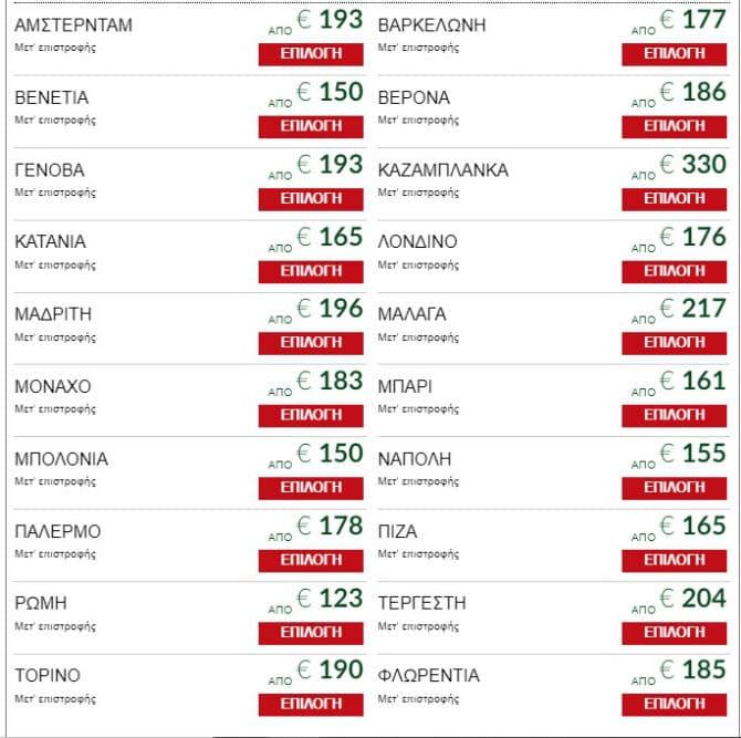 Alitalia: Μεγάλη προσφορά για νέους! Ταξιδέψτε σε όλη την Ευρώπη με προνομιακές τιμές!