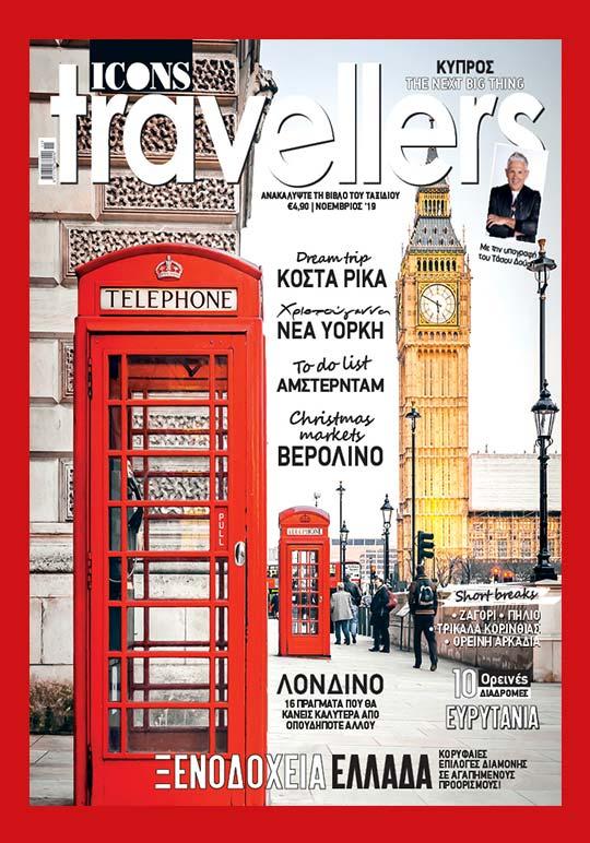 Icons Travellers Νοέμβριος 2019