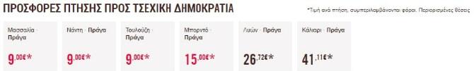 Volotea: Νέα απίστευτη προσφορά με εισιτήρια από 9€!