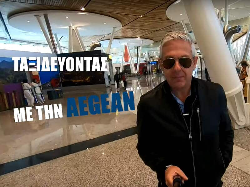 Η εμπειρία μιας πτήσης με την Aegean μέσα από τα μάτια του Τάσου Δούση! (video)