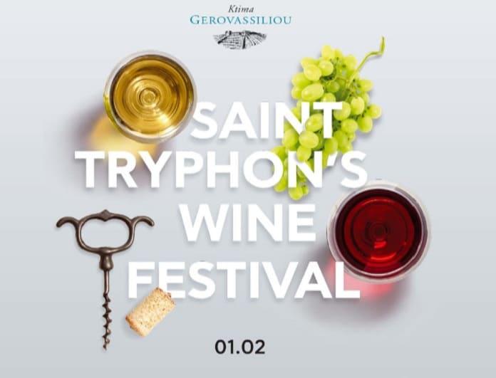 Saint Tryphon Festival με τα κρασιά του Κτήματος Γεροβασιλείου!