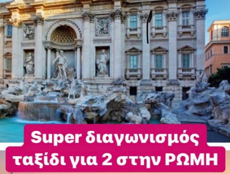 Τάσος Δούσης - Διαγωνισμός Ρώμη