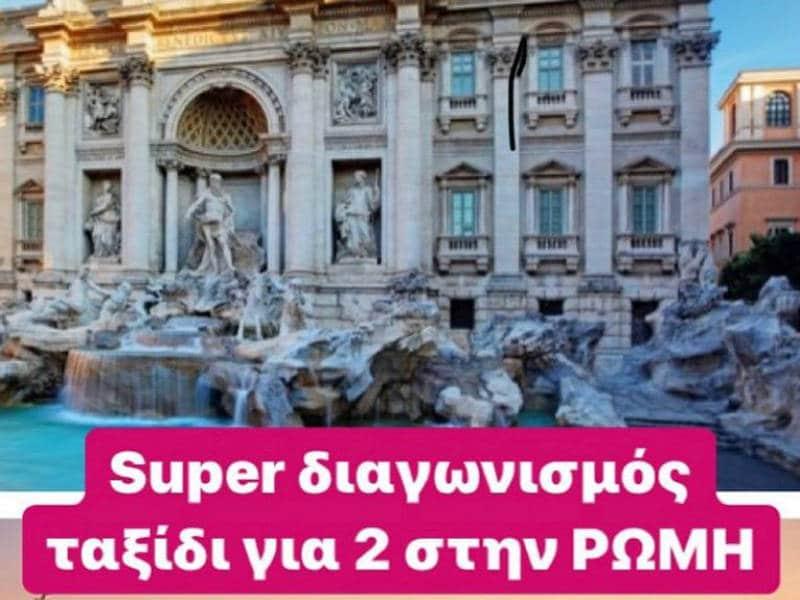 Super διαγωνισμός: Κερδίστε ένα ταξίδι για 2 στην Ρώμη! Ένα μοναδικό δώρο από τον Τάσο Δούση και τις «Εικόνες»!