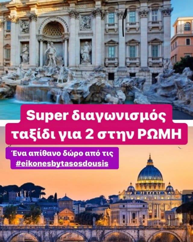Τάσος Δούσης διαγωνισμός για Ρώμη