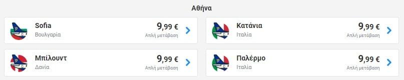 Προσφορά Ryanair 24/01/2020 από Αθήνα